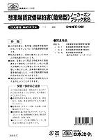 契約 16-2N/駐車場賃貸借契約書