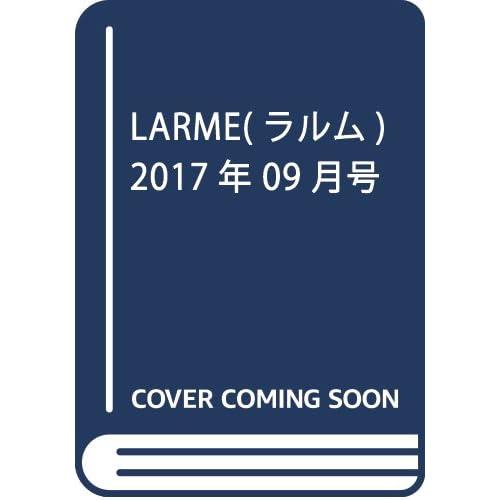 LARME(ラルム) 2017年 09 月号 [雑誌]