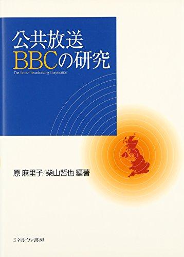 公共放送BBCの研究の詳細を見る