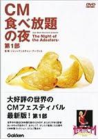 CM食べ放題の夜 世界のCMフェスティバル2003 第1部 [DVD]