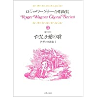 混声 ロジェワーグナー合唱曲集(3)やさしき愛の歌~世界の名歌集1