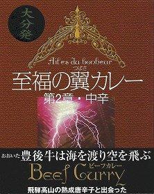 至福の翼カレー第2章・中辛 200g
