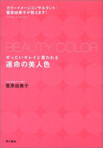 ぜったいキレイと言われる運命の美人色―カラーイメージコンサルタント・菅原由美子が教えます!の詳細を見る