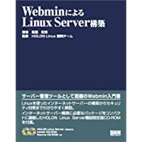 WebminによるLinux Server構築