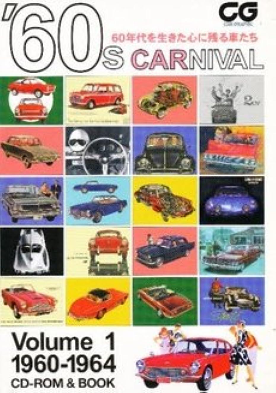 メトロポリタンラップジャンプする60s CARNIVAL―60年代を生きた心に残る車たち〈Volume 1〉1960‐1964