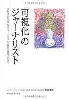 「可視化」のジャーナリスト―石橋湛山記念早稲田ジャーナリズム大賞記念講座〈2009〉