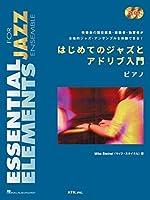 はじめてのジャズとアドリブ入門 ピアノ (Essential Elements for Jazz Ensemble)