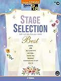 STAGEA ポピュラー 9~8級 Vol.58 ステージ・セレクション BEST (STAGEAポピュラー・シリーズ グレード9~8級) 画像