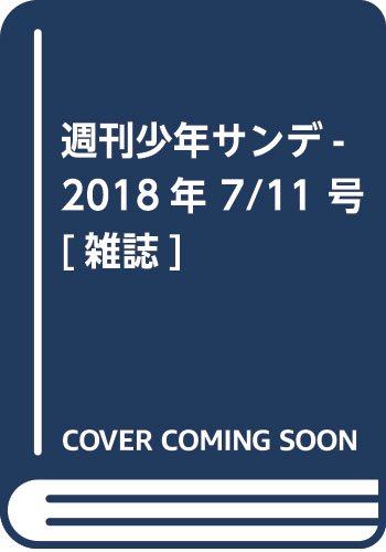 週刊少年サンデ- 2018年 7/11 号 [雑誌]