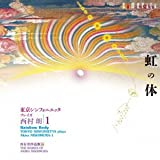 東京シンフォニエッタ プレイズ 西村朗 第1集 虹の体