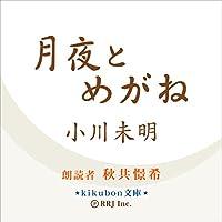 Amazon.co.jp: 秋共 憬希: 本