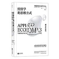 经济学的思维方式:现实应用篇(Applied Economics)