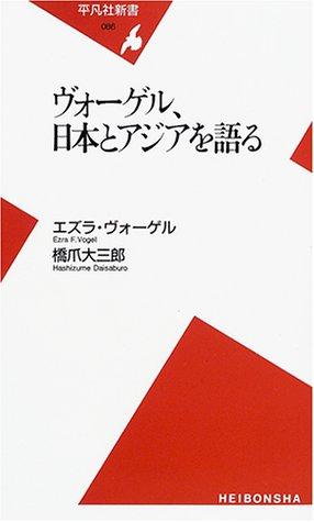 ヴォーゲル、日本とアジアを語る (平凡社新書)の詳細を見る