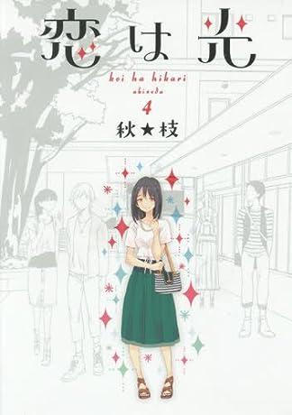 恋は光 4 (ヤングジャンプコミックス)