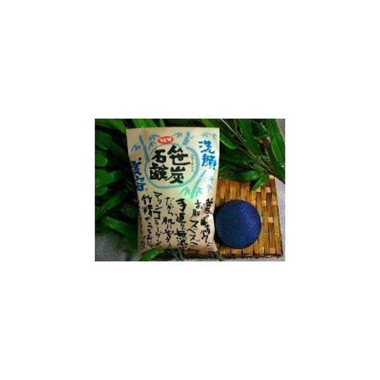 委託親原始的な吸着力に優れミネラルを豊富に含む 笹の炭 を使用 コラーゲン入り 笹炭洗顔石鹸 100g