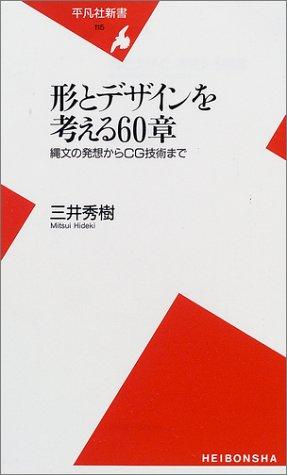 形とデザインを考える60章―縄文の発想からCG技術まで (平凡社新書)の詳細を見る