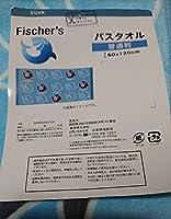 フィッシャーズ バスタオル 60×120 Fischer's