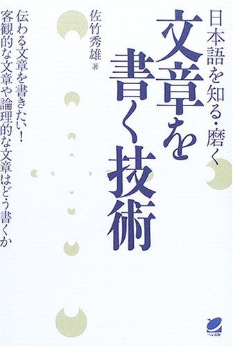 日本語を知る・磨く 文章を書く技術の詳細を見る