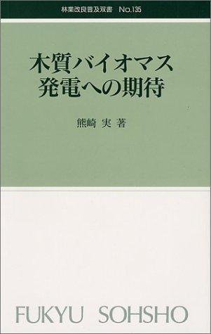 木質バイオマス発電への期待 (林業改良普及双書 (No.135))の詳細を見る