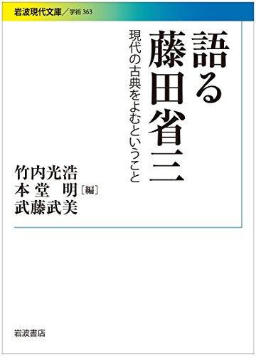 [画像:語る藤田省三――現代の古典をよむということ (岩波現代文庫)]