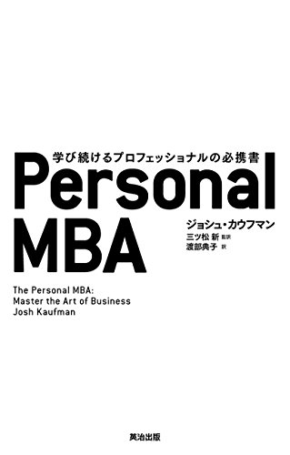 Personal MBA ― 学び続けるプロフェッショナルの必携書の詳細を見る