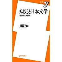 病気と日本文学 ~近現代文学講義 (新書y)
