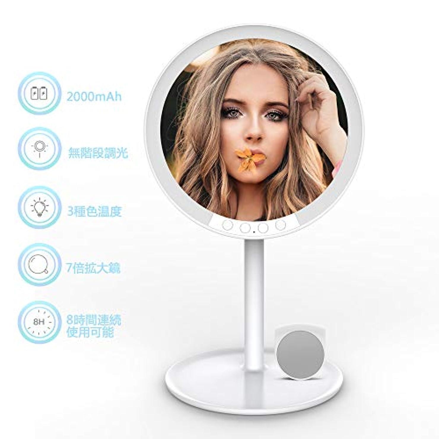 フェッチ角度スパイラルYOUKOYI 化粧鏡 化粧ミラー 女優ミラー 充電式 led 卓上ミラー 収納ベース 7倍拡大鏡付き 120°回転可能 3種色温度 無階段調光(ホワイト)
