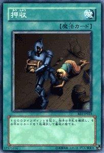 遊戯王カード 【 押収 】 BE1-JP023-N 《ビギナーズエディション1》