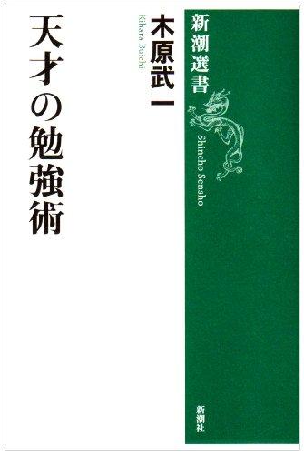 天才の勉強術 / 木原 武一