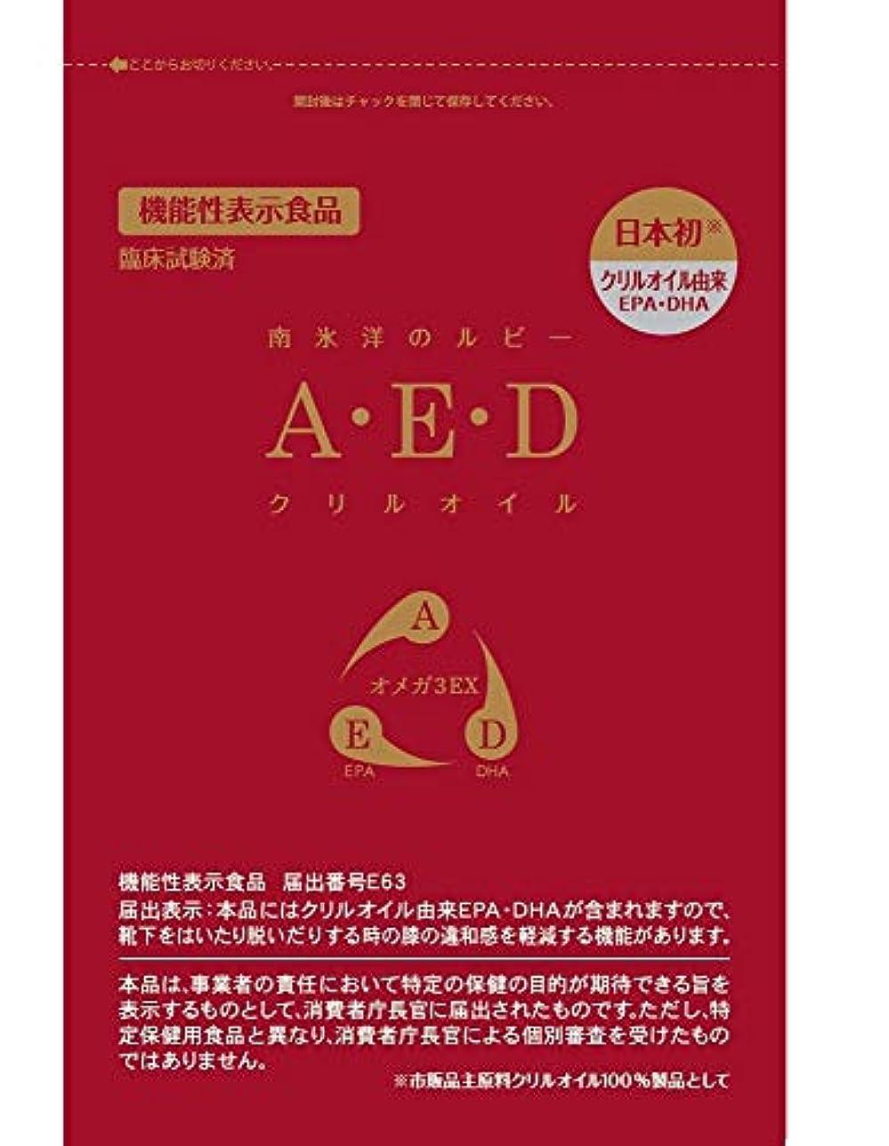 否定する谷独創的A?E?Dクリルオイル機能性表示食品120粒【臨床試験済?日本製】