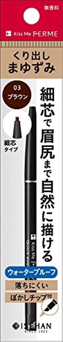 粘り強い爆弾面白いフェルム クイックアイブロウEX03 ブラウン 0.1g