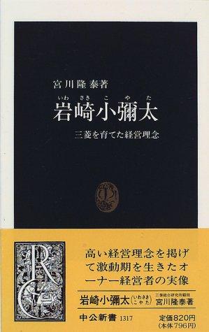 岩崎小彌太―三菱を育てた経営理念 (中公新書)