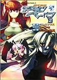 機神咆吼デモンベイン(2) (カドカワコミックスAエース)