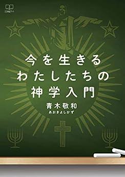 [青木 敬和]の今を生きるわたしたちの神学入門(22世紀アート)