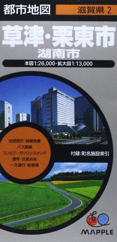 都市地図 滋賀県 草津・栗東市 湖南市 (地図 | マップル)