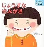 じょうずな歯みがき (知ってびっくり!歯のひみつがわかる絵本) 画像