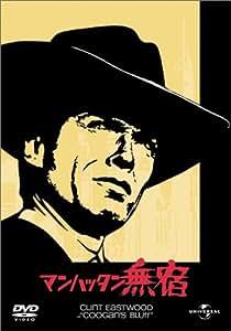 マンハッタン無宿 [DVD]