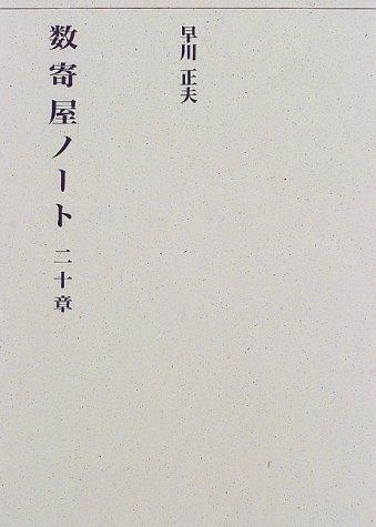 数寄屋ノート 二十章 (建築ライブラリー)