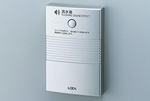 トイレ擬音装置【KS-602】INAX イナックス LIXIL・リクシル 大幅節水とプライバシー確保に (壁付け、乾電池タイプ)【音姫、YES300D同等品】