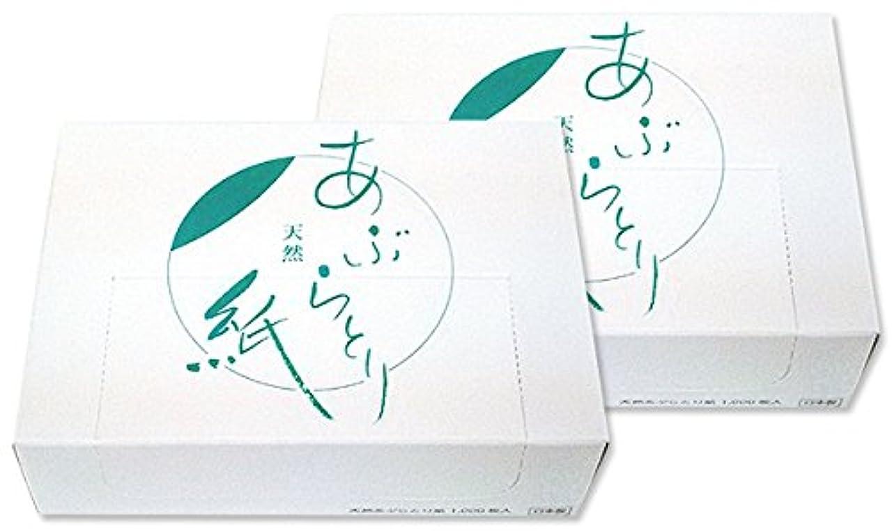 悲しいことに移動偉業2個セット 天然あぶらとり紙 1000枚×2個 箱入り 業務用│脂とり紙 油とり紙 オイルコントロールペーパー フェイスケア