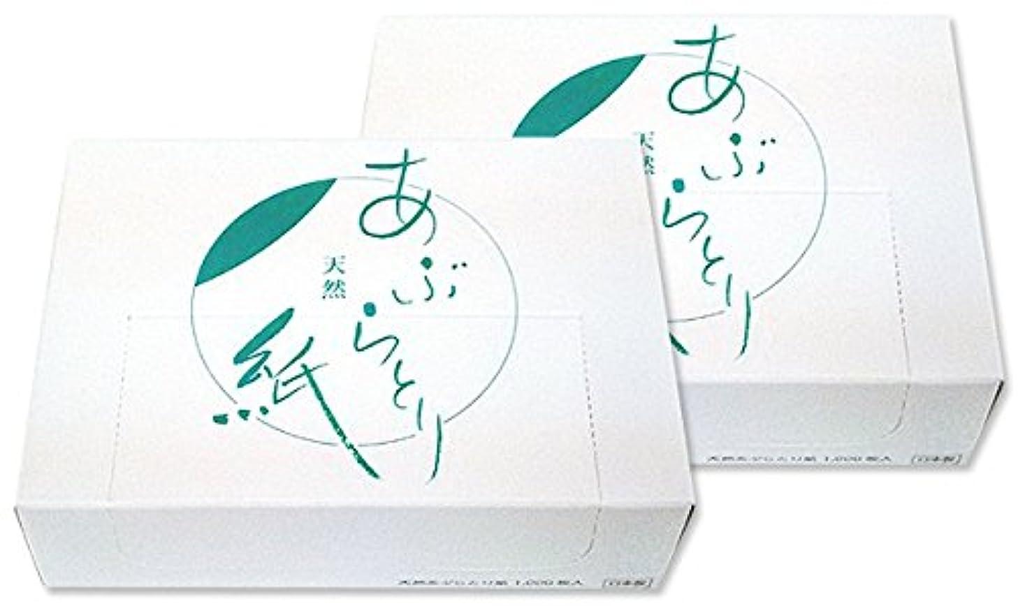 大胆なスラム街劣る2個セット 天然あぶらとり紙 1000枚×2個 箱入り 業務用│脂とり紙 油とり紙 オイルコントロールペーパー フェイスケア