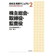 〔会社法実務マニュアル〕第2巻 株主総会・取締役・監査役