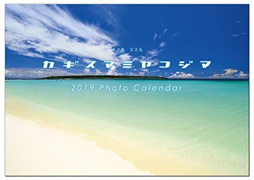 カギスマミヤコジマ(美ぎ島 宮古島)2019年 Photo Calendar