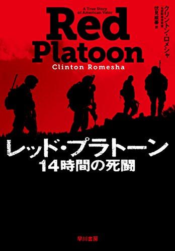 『レッド・プラトーン 14時間の死闘』今年一番の戦争ノンフィクション!