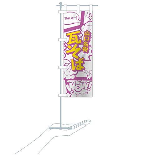 卓上ミニ瓦そば のぼり旗 サイズ選べます(卓上ミニのぼり10x30cm 立て台付き)