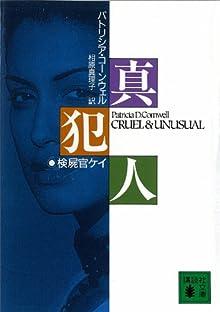 真犯人 検屍官ケイ・スカーペッタ (講談社文庫)