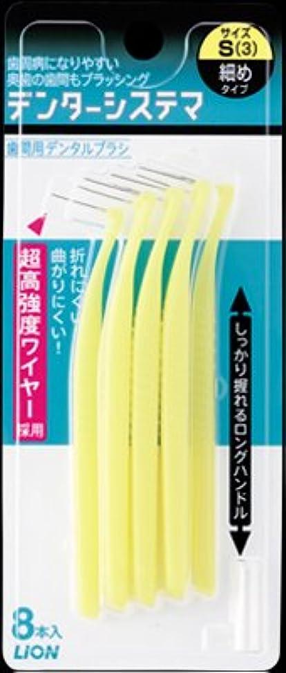 振り子けん引剪断デンターシステマ 歯間用デンタルブラシ S8本 × 3個セット