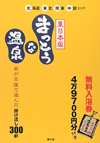 まっとうな温泉 東日本版―北海道・東北・関東・中部エリア