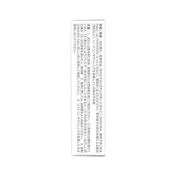 【第2類医薬品】サンテ ボーティエ 12mLの紹介画像5