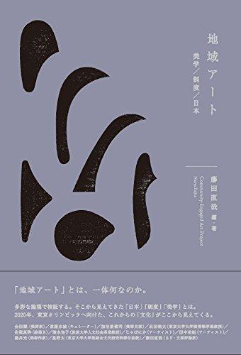 地域アート――美学/制度/日本 藤田直哉